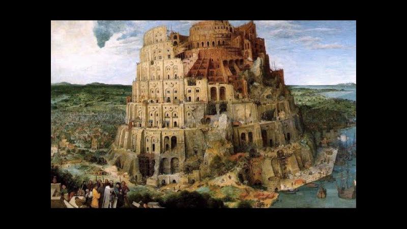 АЛЬБЕРТ ШПЕЕР и БОРИС ИОФАН. Вавилонская башня. Библейский сюжет