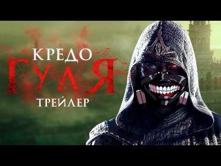 Кредо Гуля 3 / Creed Ghoul 3 [Токийский трейлер] [Tokyo Ghoul CRACK]