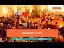 Библионочь Киров 2017