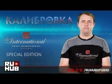 Калибровка: The International 7 Special Edition