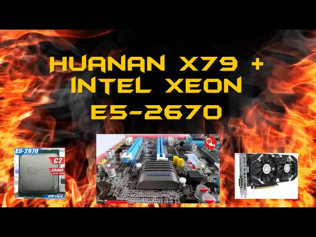 Очередная супер сборка Huanan X79 intel Xeon E5-2670
