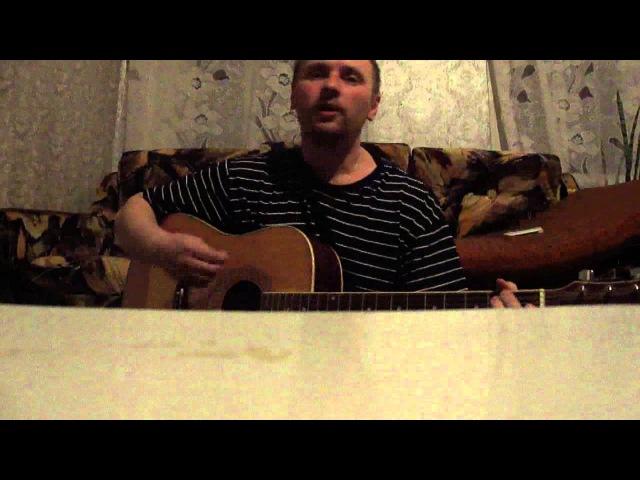 Максим Осотов - День и ночь (конкурс авторских песен на GuitarLesson.Ru)