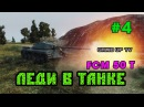 ЛЕДИ В  ТАНКЕ | #4 | FCM 50 t | World of Tanks | Game Up TV