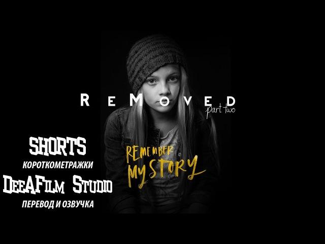 «Удалённые 2. Запомните мою историю» | Озвучка DeeAFilm