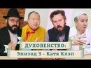 ДУХОВЕНСТВО: Эпизод 3 - Катя Клэп