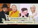 ДУХОВЕНСТВО Эпизод 4 - Саша Спилберг