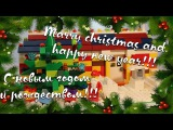 С новым годом и рождеством! Marry christmas and happy new year! Lego animation