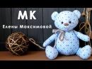 Как сшить пухленького мишку своими руками Игрушки из ткани для детей