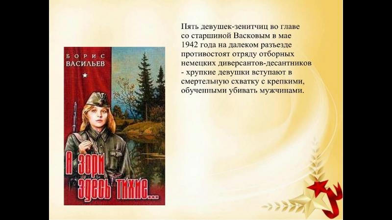 Книги писателей-фронтовиков