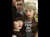 Боже, помоги девушке God Help the Girl (2014)