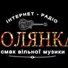 """Інтернет-радіо """"СОЛЯНКА"""""""