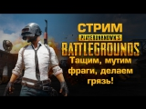 Внезапный стрим по PlayerUnknown's Battlegrounds | PUBG