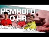 Немного о HR - Near_You и LeBwa! World of Tanks (WoT)