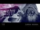 25 17 10 Зима мама Русский подорожник 2014