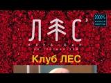 24 июня. Клуб ЛЕС (Москва).
