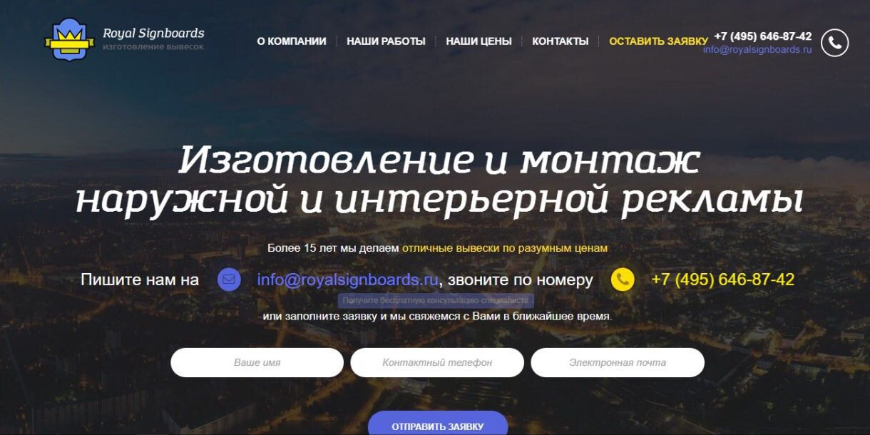 RoyalSignBoards.ru