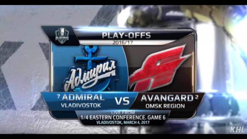 Кубок Гагарина 2017, Адмирал - Авангард 0-2 (Серия 2-4)