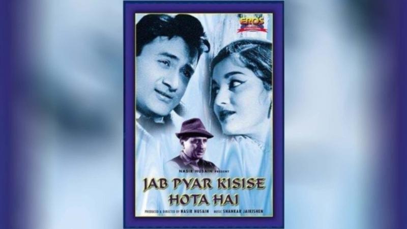 Jab Pyar Kisise Hota Hai (1961) |