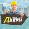 Компания «Новые Двери» г.Москва
