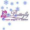 Студия красоты и здоровья 💕 Butterfly 💕