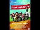 День выборов 2007 Режиссёрская версия
