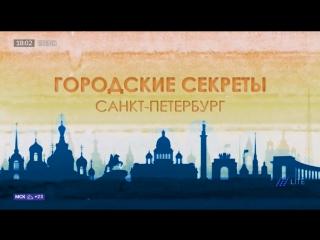 BBC Городские Секреты. Санкт-Петербург / Secret Cities (207)