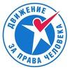 Костромское отделение ООД «За права человека»