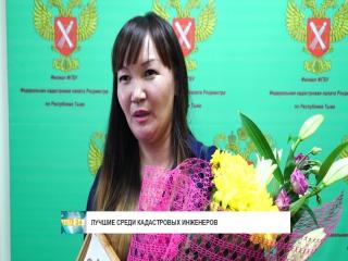 В Кызыле прошел конкурс кадастровых инженеров