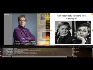 Вебинар Астрология взаимоотношений Сима Хорс