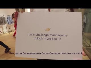 Dove_mannequin challenge