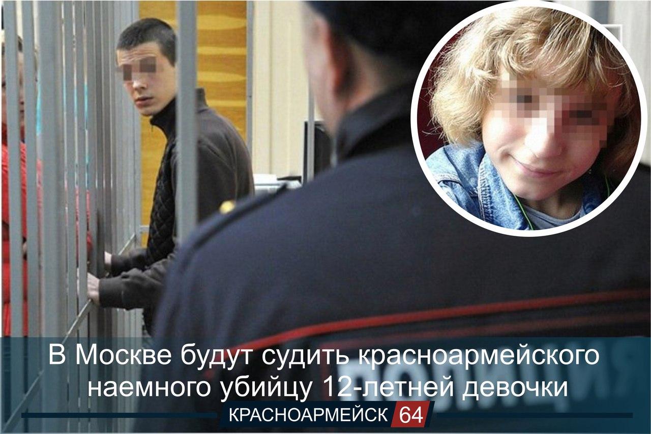 В Москве будут судить саратовского наемного убийцу 12-летней девочки