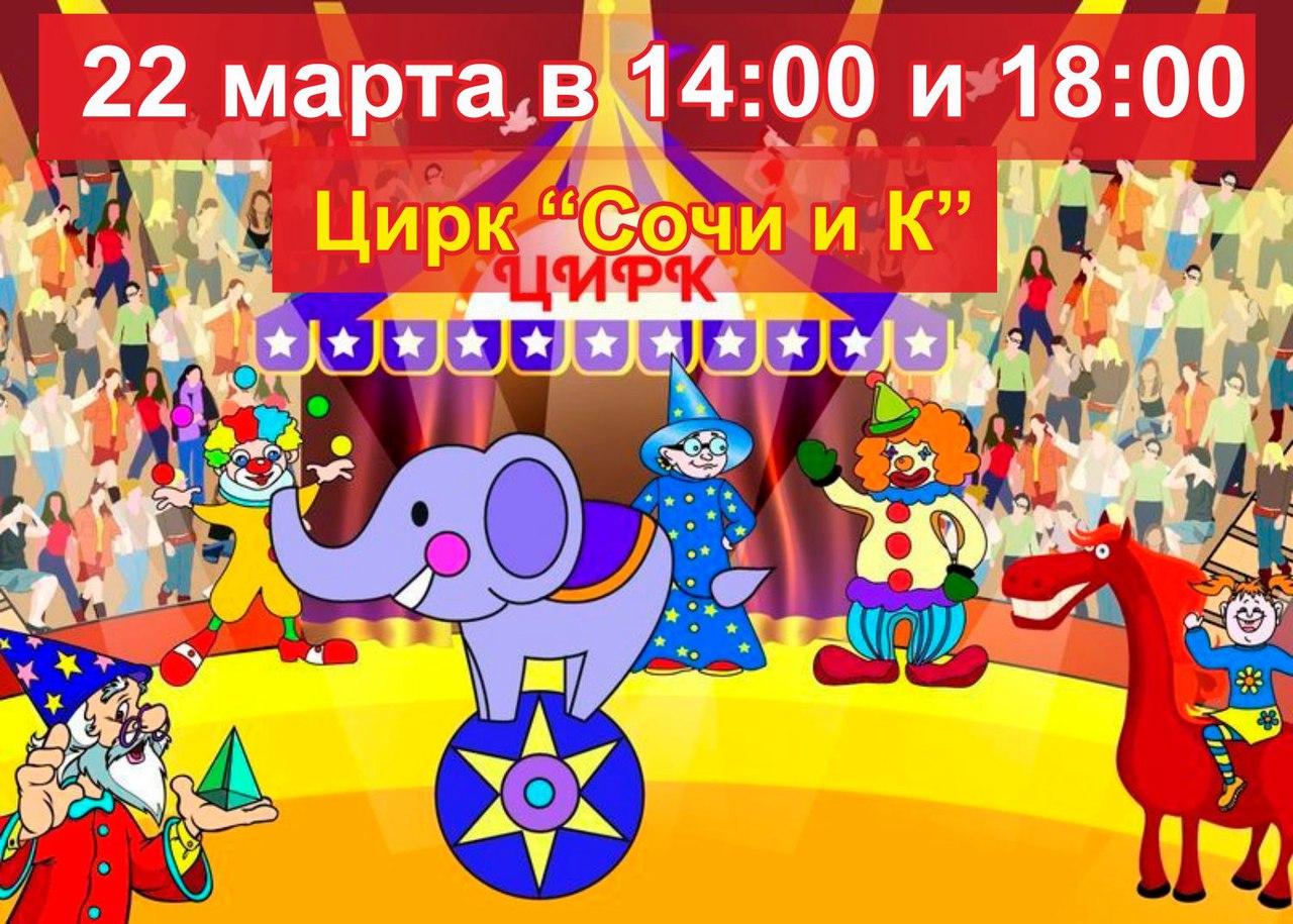 """Цирк """"Сочи и К"""""""