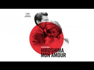 Хиросима, любовь моя (Маргерит Дюрас) Hiroshima mon amour (1959) Ален Рене HD 720