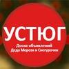 Дед Мороз и Снегурочка Севастополь| Устюг
