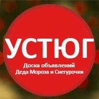 Логотип Заказать Деда Мороза и Снегурочку / УСТЮГ