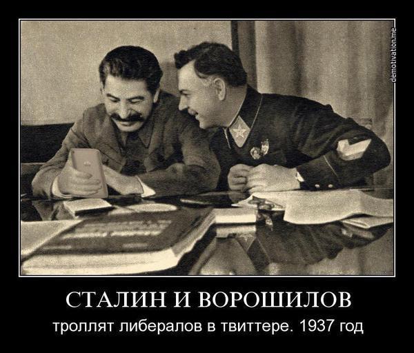 Сталин и Ворошилов троллят либералов в твиттере
