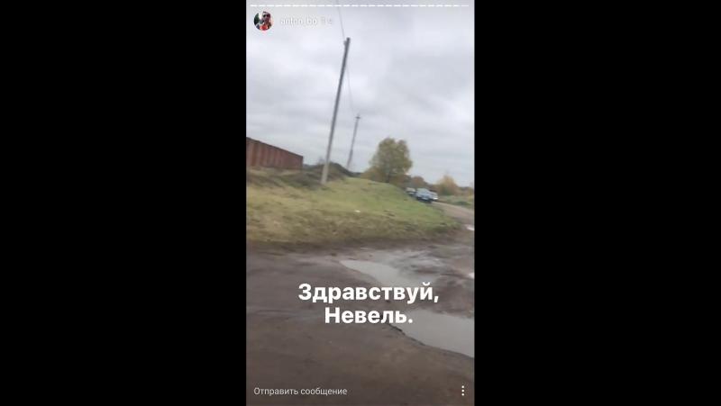 Антон Богославский — съёмки в Невеле