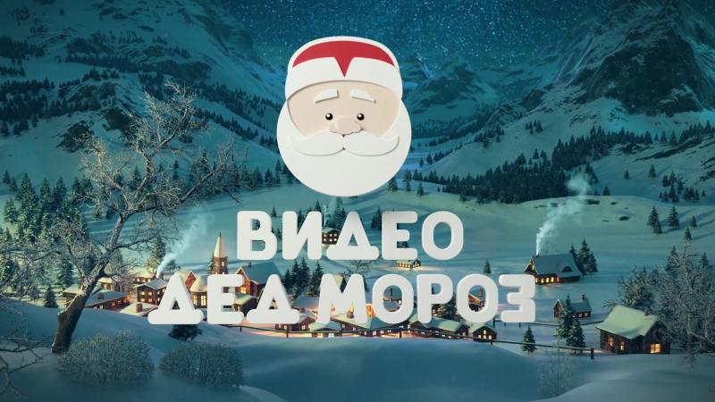 Поздравление от Деда Мороза для Лёши и Виталия