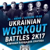 """Ukrainian Workout Battles 2k17"" (Barstylers)"