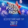 Звёзды Русского Радио