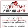 """Учебный центр """"Содействие"""""""