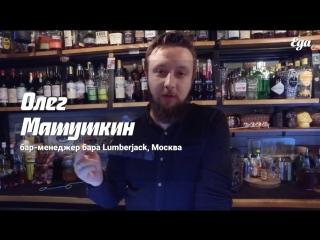 «Лоу-кик», напиток для бородатых