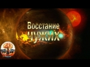 Восстание чужих  Alien Uprising (2008) 720HD