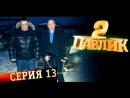 Павлик Наркоман - 2 сезон 13 серия
