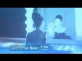 Тайны Чапман 6 июня на РЕН ТВ