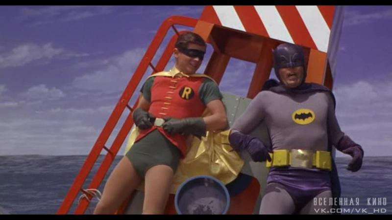 Бэтмен (Batman: The Movie, 1966)