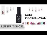 Гель лак № 144_ технология нанесения. СЕКРЕТЫ покрытия гель лаком Kodi Professional