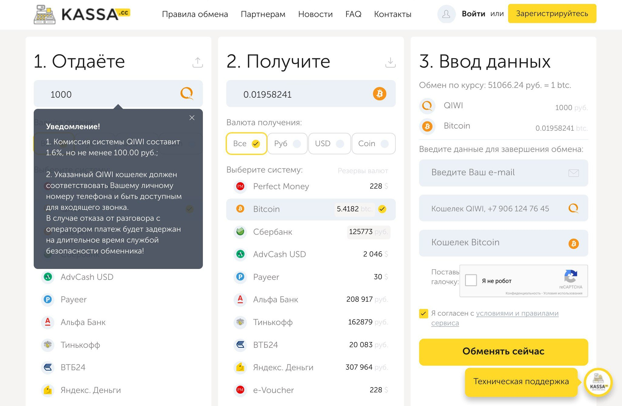 Kassa.cc - единый обмен валюты. Обмен QIWI RUB на Bitcoin