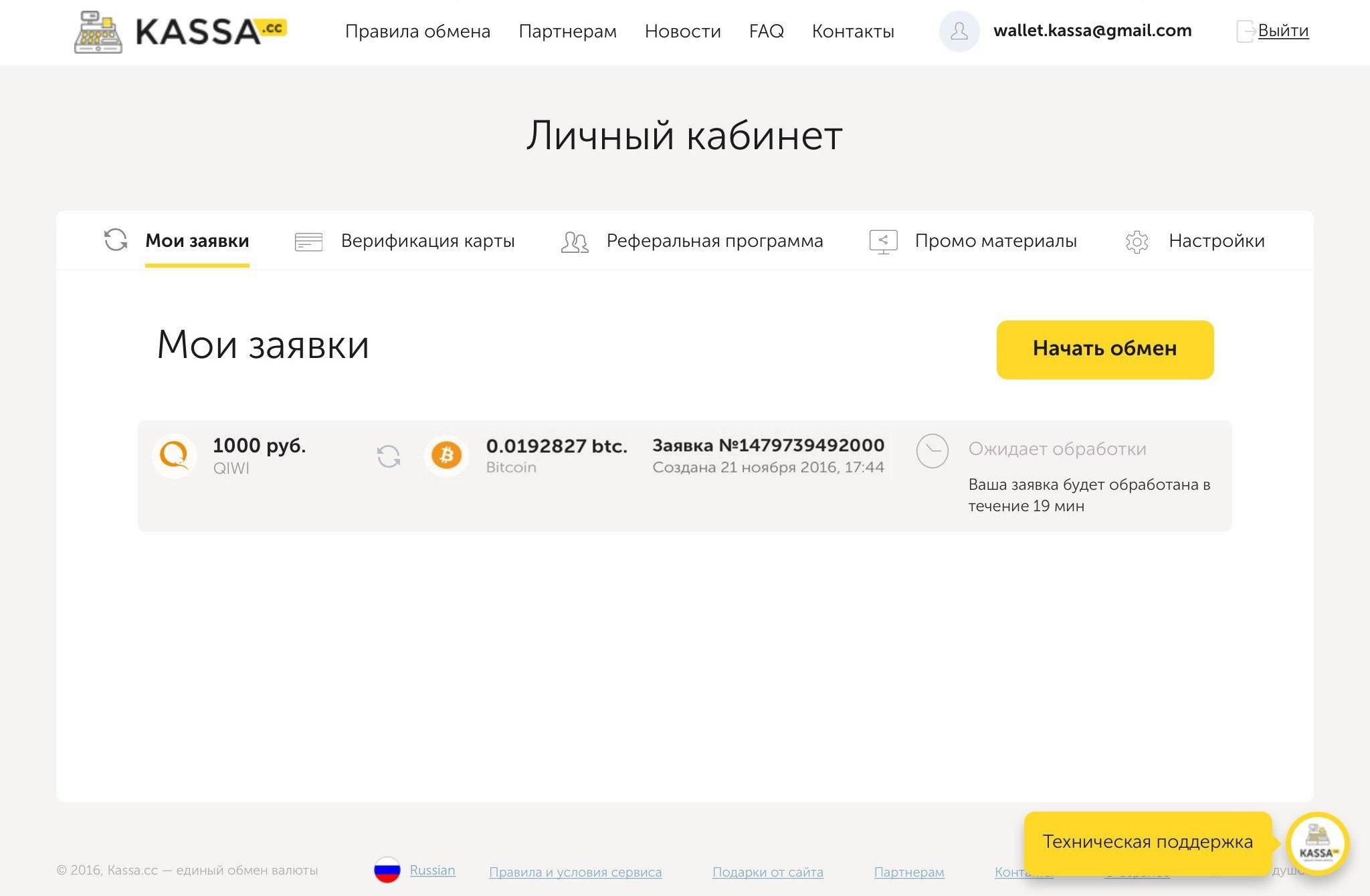 Kassa.cc - единый обмен валюты. Вывод BTC-e USD на карту Сбербанка