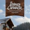 """""""Горная Саланга"""", горнолыжный курорт"""
